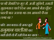 Best 20 Jokes Dhamaka in Hindi Whatsapp Status Quotes