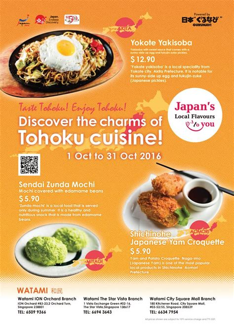 cuisine promotion watami discover the charms of tohoku cuisine promotion