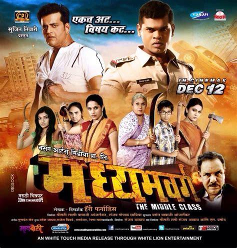 madhyamvarg marathi  cast story  trailer