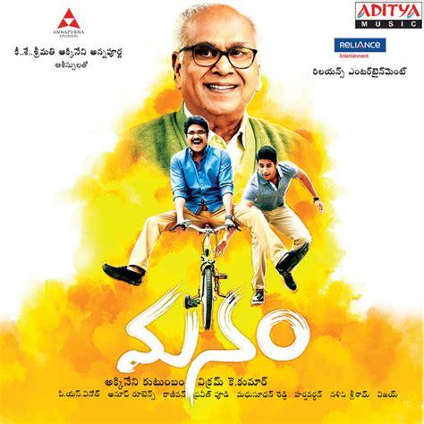 Manam (2014) Telugu Songs Lyrics - AtoZ Lyrics - Telugu ...