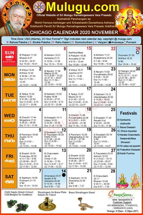 Chicago Telugu Calendar November 2021 | Printable March