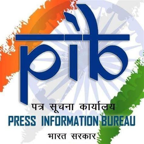 press information bureau press information bureau infantry road bangalore vopbm