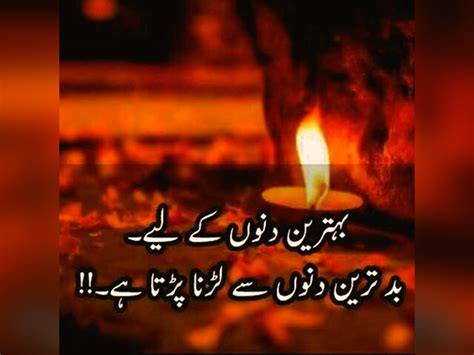 meaningful quotes inspiration urdu pearls