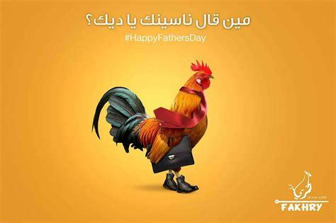 fathers day ads  lebanon  blog baladi