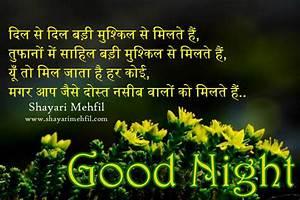 Hindi Good Night Wishes Status Shayari for Friends ...