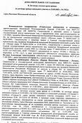соглашение об уступке прав и обязанностей по договору аренды