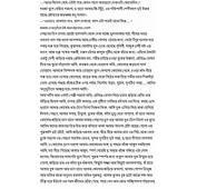 Choti Boi In Bangla Pictures