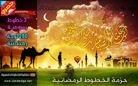 ramadan calligraphy creatives wall