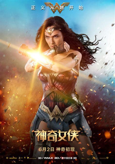 Wonder Woman International Poster 3 Blackfilmcomread