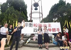 《TAIPEI TIMES》 NTU alliance demands ministry appoint Kuan ...