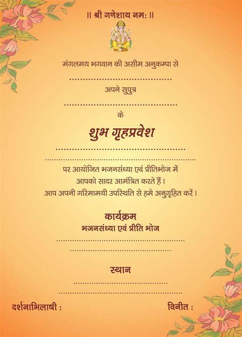 planning  gathering  griha pravesh