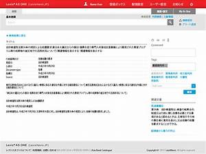 As One By Lexisnexis Japan