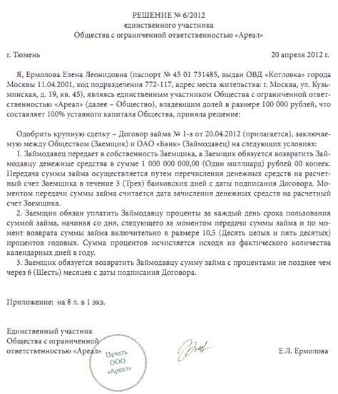 приказ о создании аттестационной комиссии образец
