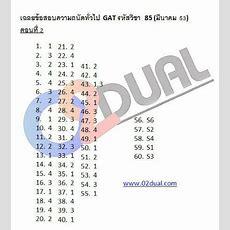 นิยาย คลังข้อสอบ > ตอนที่ 4  [gat] Eng 53 ข้อสอบ+เฉลย  Dekdcom Writer