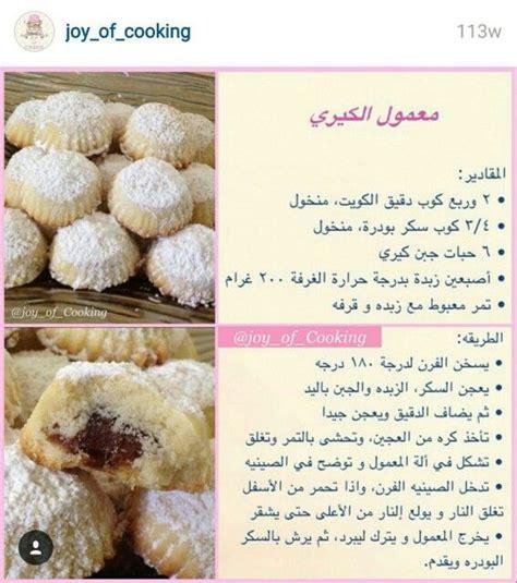 cuisine 4 arabe les 5506 meilleures images du tableau حلى حلويات فطاير