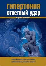 Книга сергея алешина гипертония ответный удар