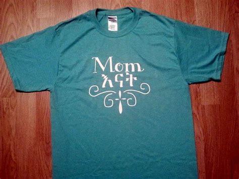 mom  amharic ethiopian adoption gifts  thecanvasheart