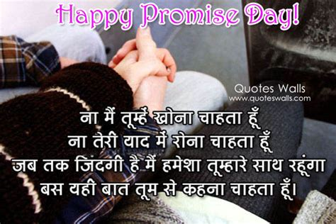 Love Promise Quotes In Hindi