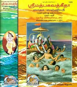 ஸ்ரீமத்பகவத்கீதா: Srimad Bhagavad Gita in Tamil (Set of ...