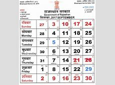Rajasthan Govt calendar Holiday List 2017 calendarcraft