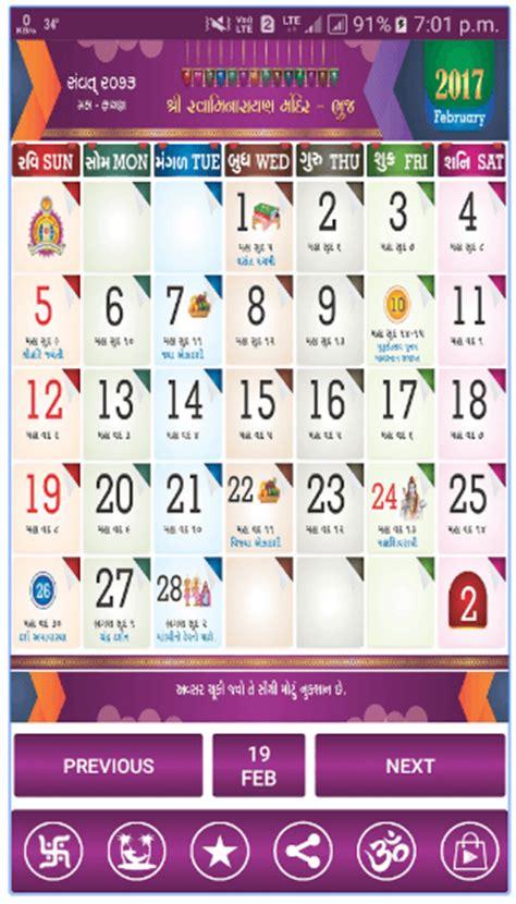 kalnirnay gujarati calendar kalnirnay