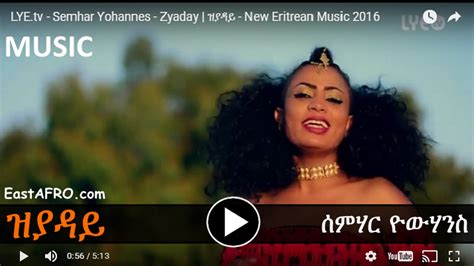 New Eritrean Music
