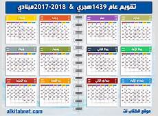 تقويم 2018 2019 2018 Calendar Printable with holidays