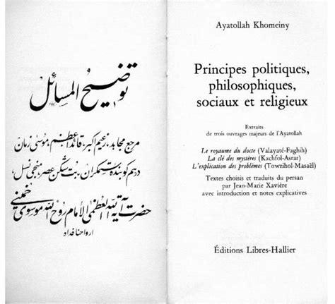 cuisine int馮r馥 but le petit livre vert de l 39 ayatollah khomeini khomeiny