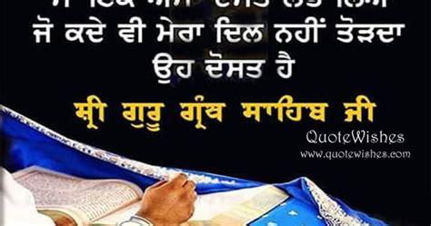 Quotes On Friendship In Punjabi Language