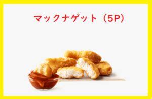 チキン マック ナゲット 糖 質