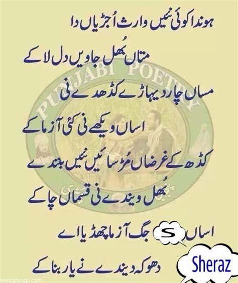 Punjabi Poetry 17 Best Images About Punjabi Poetry On Pinterest