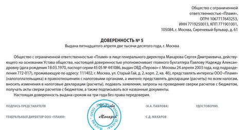 доверенность на право подписания договоров от организации образец