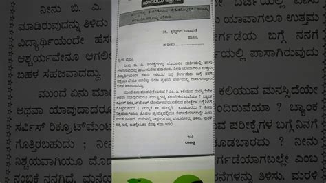 Sample complaint letter (your address) (your city, state, zip code) (date) (name of contact person, if available) (title, if available) (company name) (consumer complaint division, if you have no contact person) (street address) (city, state, zip code) dear (contact person): Kannada Letter Format Informal / Letter Writing The Beginning The Middle The End Copyleaks - An ...