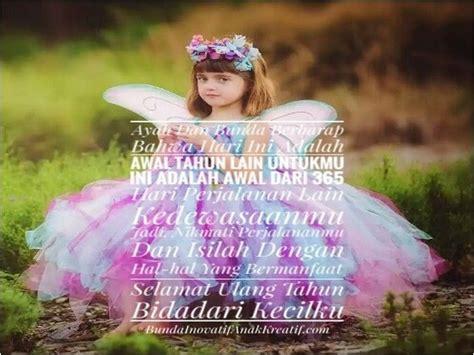 mutiara kata ucapan ulang   anak perempuan anak perempuan anak ulang