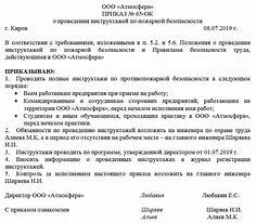 приказ о проведении инструктажа по антитеррористической безопасности