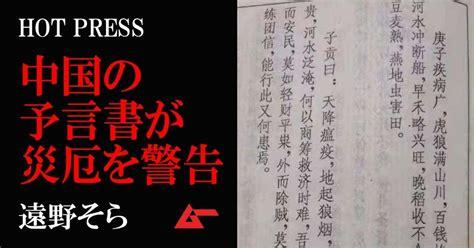 コロナ 予言 1982 年 本