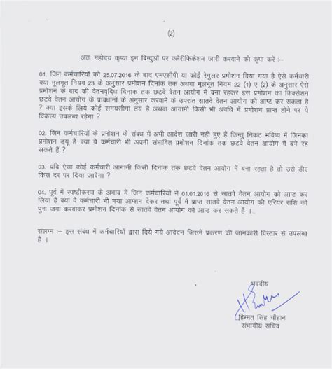letter for clarification of 7th cpc anomaly to general