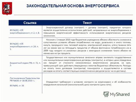 Образец энергосервисного контракт по 44фз 2019 . скачать форму бланк