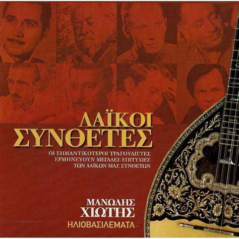 LAIKI SINTHETES CD 7 - mp3 buy, full tracklist