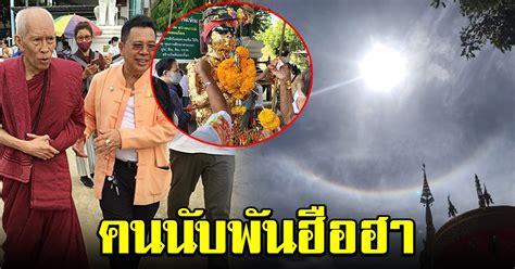 อาทิตย์หรือจันทร์มีเงาน้ำล้อมรอบเป็นวงกลม และมีแสงเลื่อมพรายงดงาม เรียกว่า พระอาทิตย์ ทรงกลด หรือ พระจันทร์ทรงกลด. สาธุชนนับพันคน แห่บวงสรวง ไอ้ไข่ ฮือฮาเกิดพระอาทิตย์ทรงกลด | ThailandStack ข่าว ข่าววันนี้ ข่าว ...