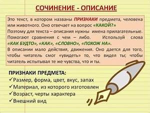 как написать слово сочинение