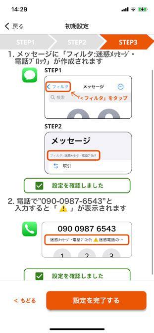 迷惑 メッセージ 電話 ブロック
