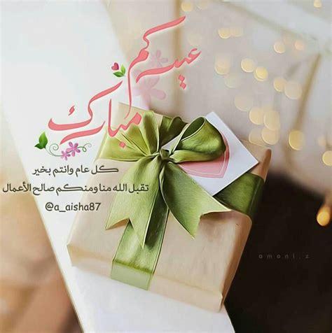pin  dina  eid ramadan eid crafts eid