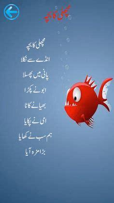 urdu  kids images kids poems  kids urdu