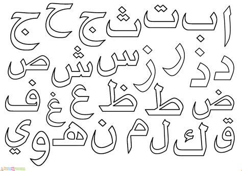 Bagi pemula, tentu menghasilkan contoh seperti ini tidak mudah. √20+ Contoh Mewarnai Kaligrafi Anak TK Terbaru 2020 ...