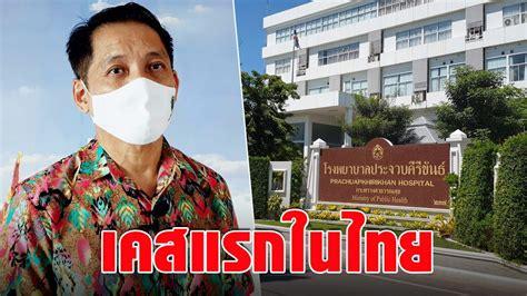 เคสแรกในไทย ปลัดอำเภอหญิงป่วยดับ หลังติด 'โควิด' รักษาหายโดยไม่แสดงอาการ - ข่าวสด