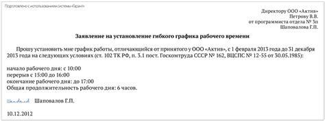 Дополнительное соглашение о дистанционной работе