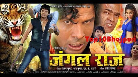 adalat bhojpuri téléchargement complet du film video
