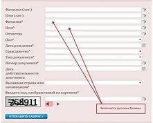 Как проверить на запрет регистрационных действий