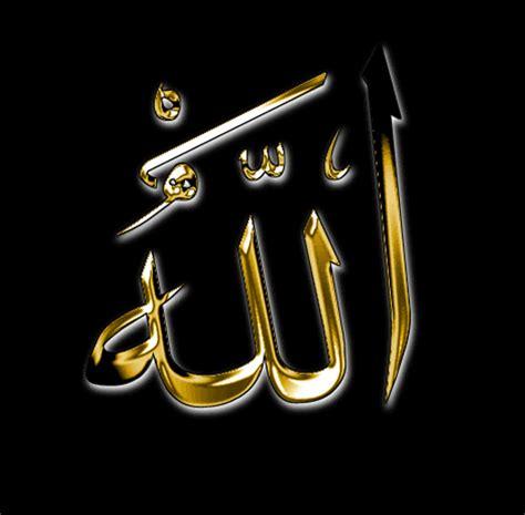 Beautiful Islamic Wallpapers Allah 3d Animation